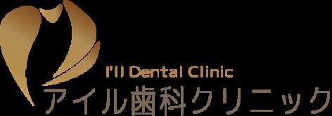 アイル歯科クリニック